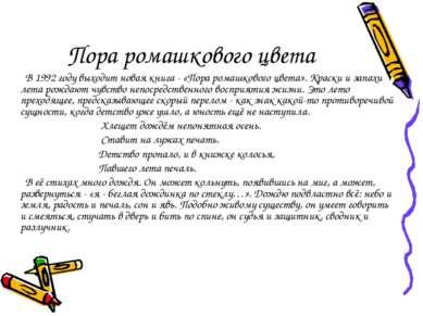 Пора ромашкового цвета В 1992 году выходит новая книга - «Пора ромашкового цв...