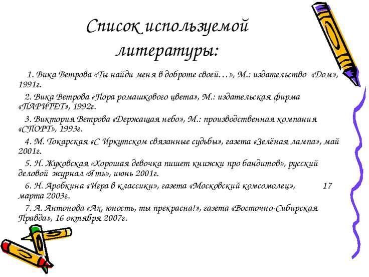 Список используемой литературы: 1. Вика Ветрова «Ты найди меня в доброте свое...