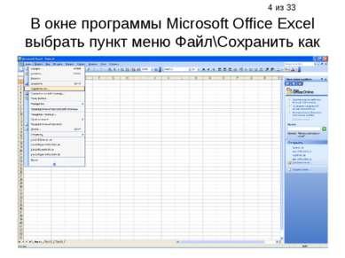 В окне программы Microsoft Office Excel выбрать пункт меню Файл\Сохранить как
