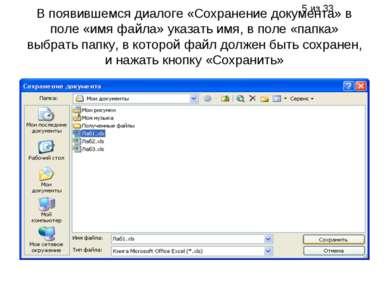 В появившемся диалоге «Сохранение документа» в поле «имя файла» указать имя, ...