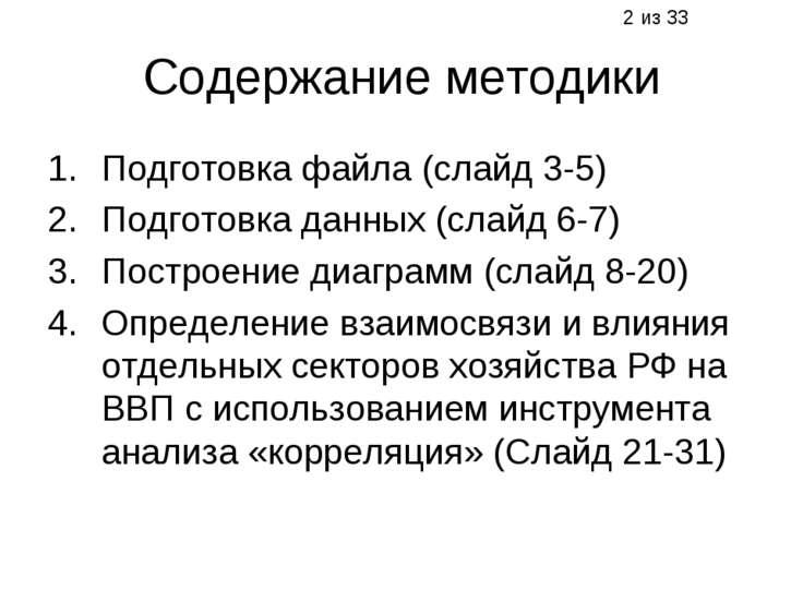 Содержание методики Подготовка файла (слайд 3-5) Подготовка данных (слайд 6-7...