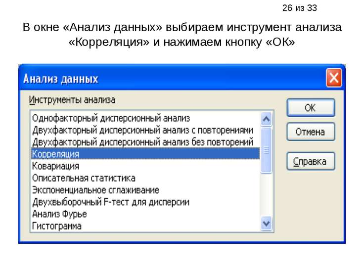 В окне «Анализ данных» выбираем инструмент анализа «Корреляция» и нажимаем кн...