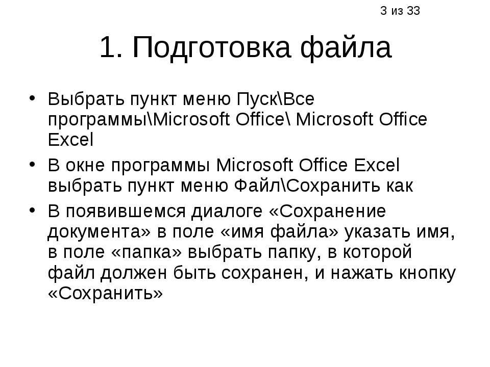 1. Подготовка файла Выбрать пункт меню Пуск\Все программы\Microsoft Office\ M...
