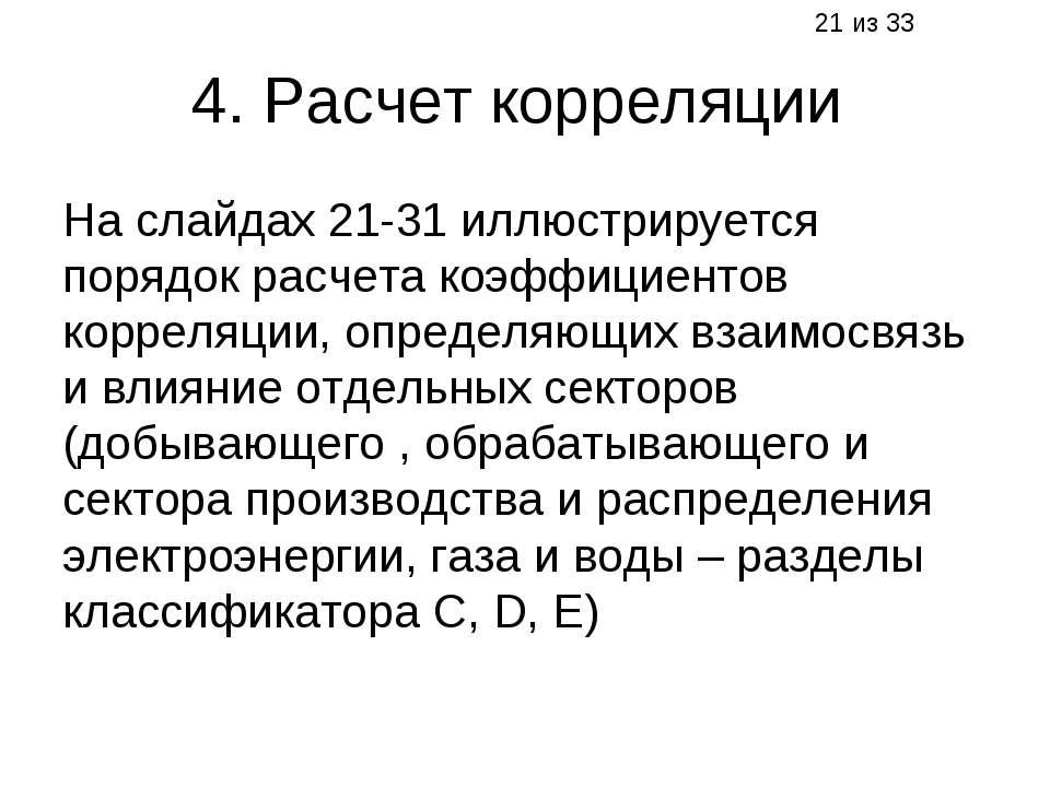 4. Расчет корреляции На слайдах 21-31 иллюстрируется порядок расчета коэффици...