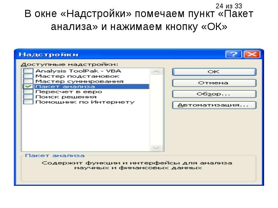 В окне «Надстройки» помечаем пункт «Пакет анализа» и нажимаем кнопку «ОК»