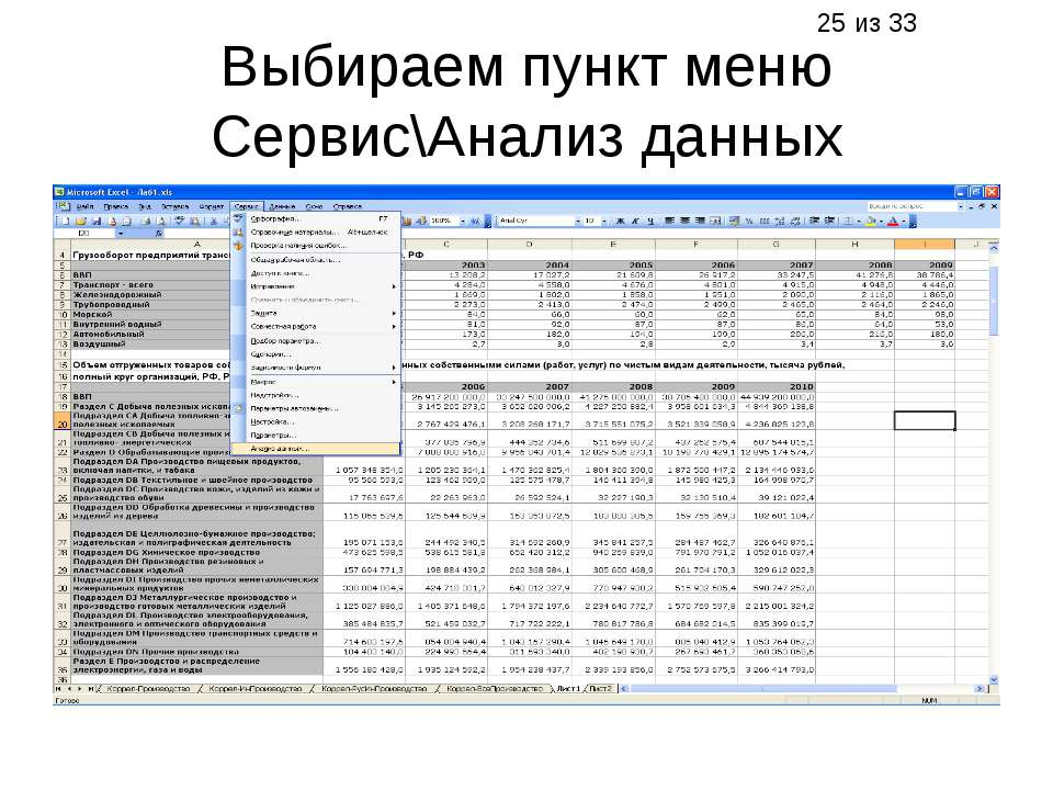 Выбираем пункт меню Сервис\Анализ данных