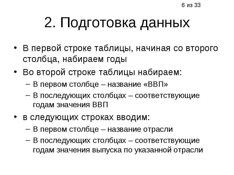 2. Подготовка данных В первой строке таблицы, начиная со второго столбца, наб...