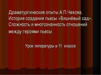 Драматургические опыты А.П.Чехова. История создания пьесы «Вишнёвый сад». Сло...