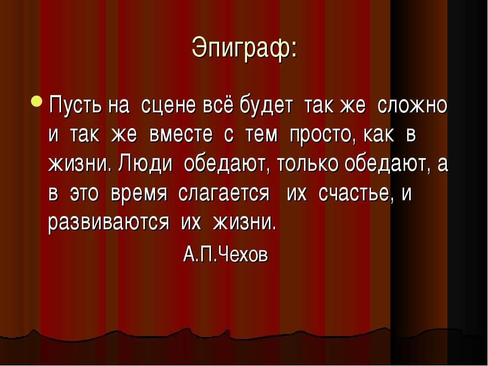 Эпиграф: Пусть на сцене всё будет так же сложно и так же вместе с тем просто,...