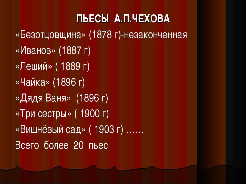 ПЬЕСЫ А.П.ЧЕХОВА «Безотцовщина» (1878 г)-незаконченная «Иванов» (1887 г) «Леш...