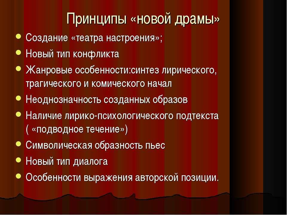 Принципы «новой драмы» Создание «театра настроения»; Новый тип конфликта Жанр...