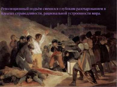 Революционный подъём сменился глубоким разочарованием в идеалах справедливост...