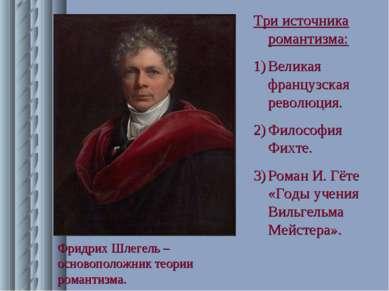 Фридрих Шлегель – основоположник теории романтизма. Три источника романтизма:...