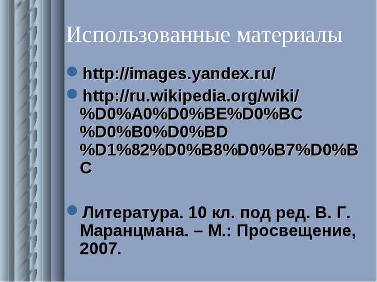Использованные материалы http://images.yandex.ru/ http://ru.wikipedia.org/wik...