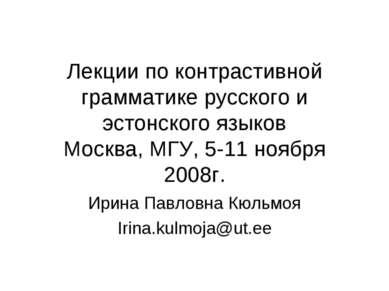 Лекции по контрастивной грамматике русского и эстонского языков Москва, МГУ, ...