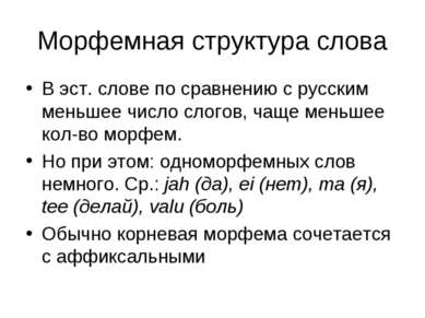 Морфемная структура слова В эст. слове по сравнению с русским меньшее число с...