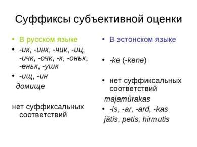 Суффиксы субъективной оценки В русском языке -ик, -инк, -чик, -иц, -ичк, -очк...
