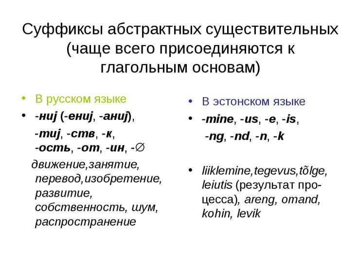 Cуффиксы абстрактных существительных (чаще всего присоединяются к глагольным ...