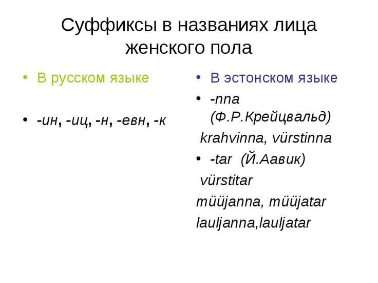 Суффиксы в названиях лица женского пола В русском языке -ин, -иц, -н, -евн, -...
