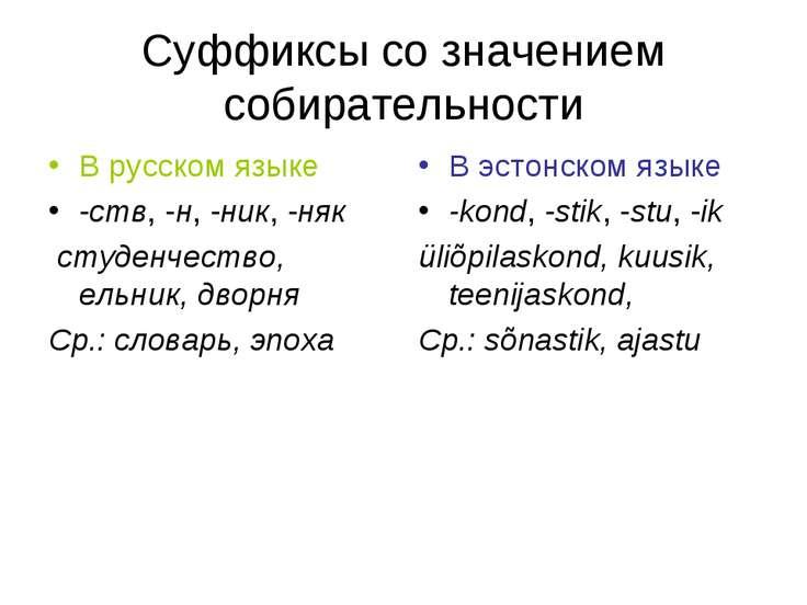Суффиксы со значением собирательности В русском языке -ств, -н, -ник, -няк ст...