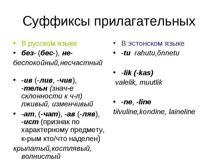 Суффиксы прилагательных В русском языке без- (бес-), не- беспокойный,несчастн...