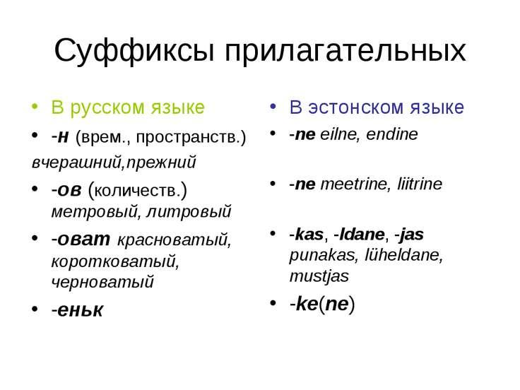 Суффиксы прилагательных В русском языке -н (врем., пространств.) вчерашний,пр...