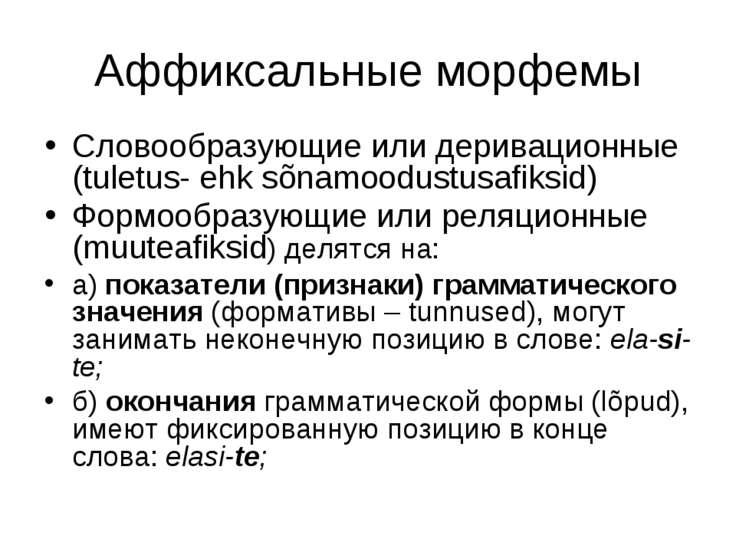 Аффиксальные морфемы Словообразующие или деривационные (tuletus- ehk sõnamood...