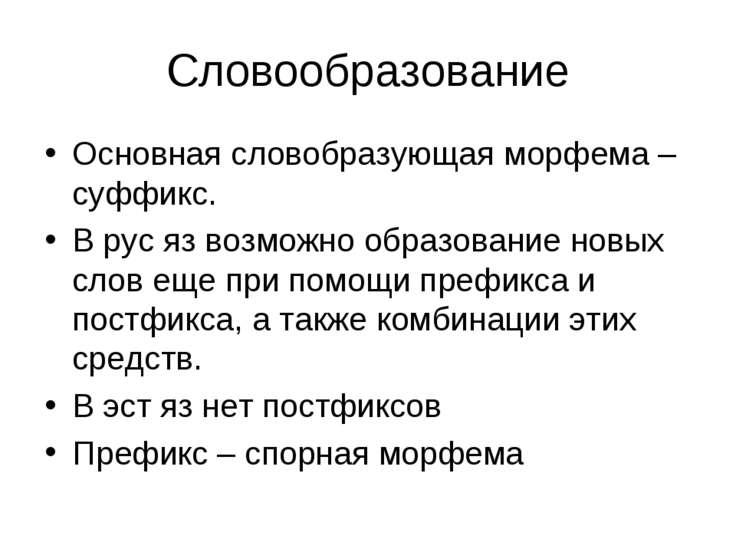 Словообразование Основная словобразующая морфема – суффикс. В рус яз возможно...