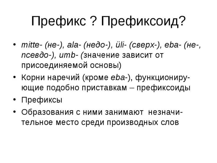 Префикс ? Префиксоид? mitte- (не-), ala- (недо-), üli- (сверх-), eba- (не-, п...