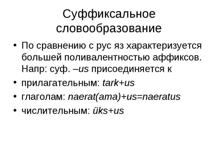 Cуффиксальное словообразование По сравнению с рус яз характеризуется большей ...