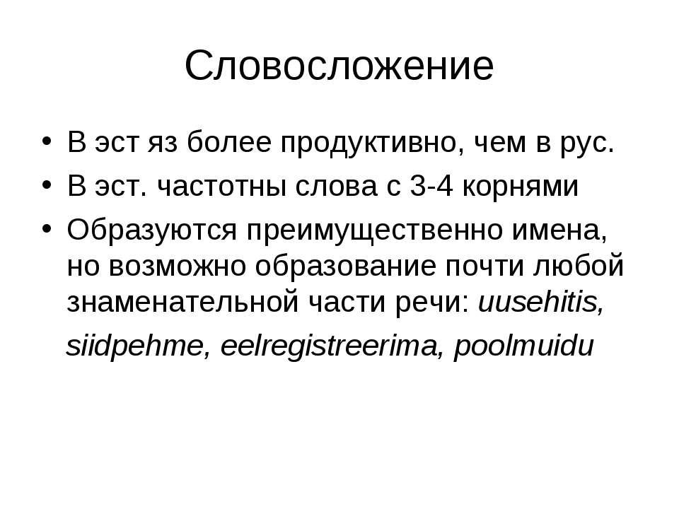 Словосложение В эст яз более продуктивно, чем в рус. В эст. частотны слова с ...