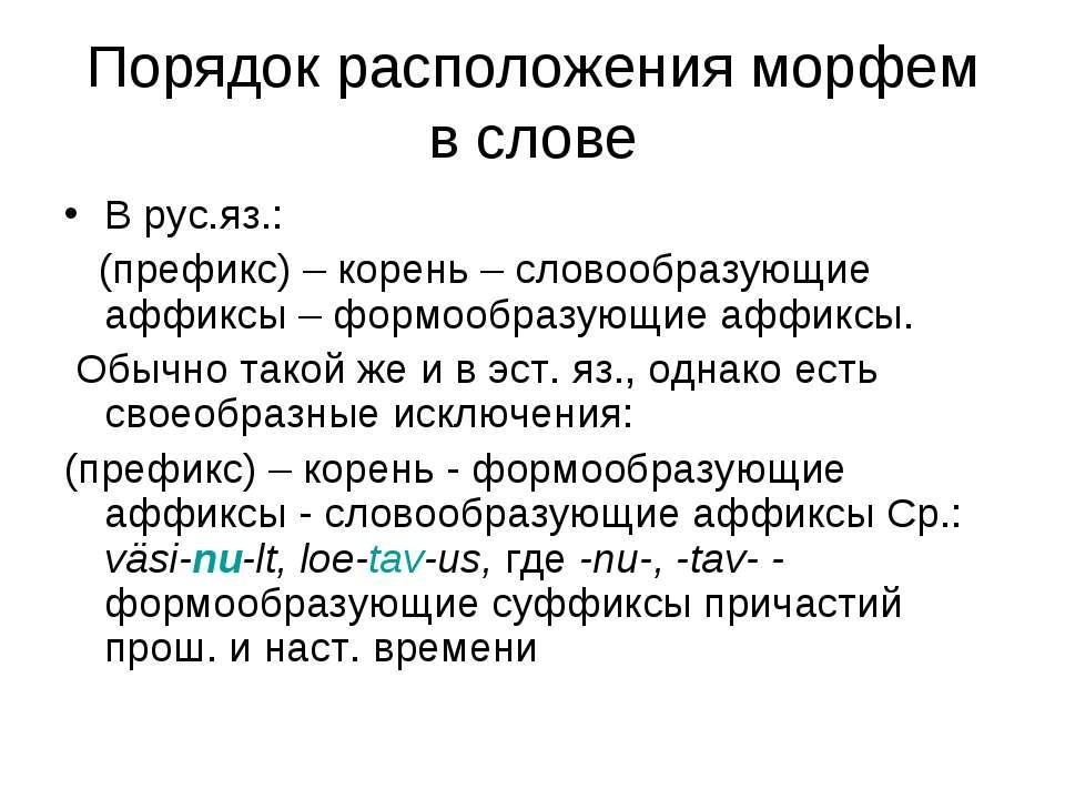Порядок расположения морфем в слове В рус.яз.: (префикс) – корень – словообра...