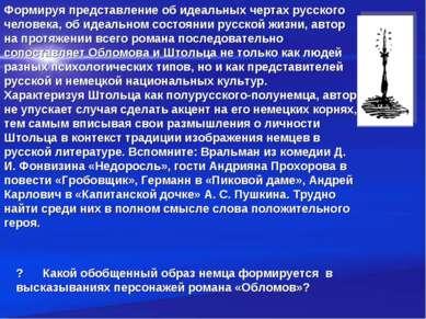 Формируя представление об идеальных чертах русского человека, об идеальном со...