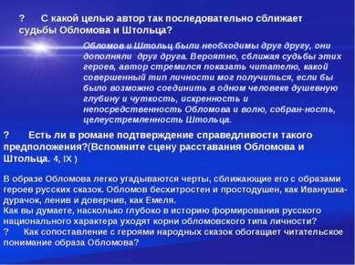 ? С какой целью автор так последовательно сближает судьбы Обломова и Штольца?...
