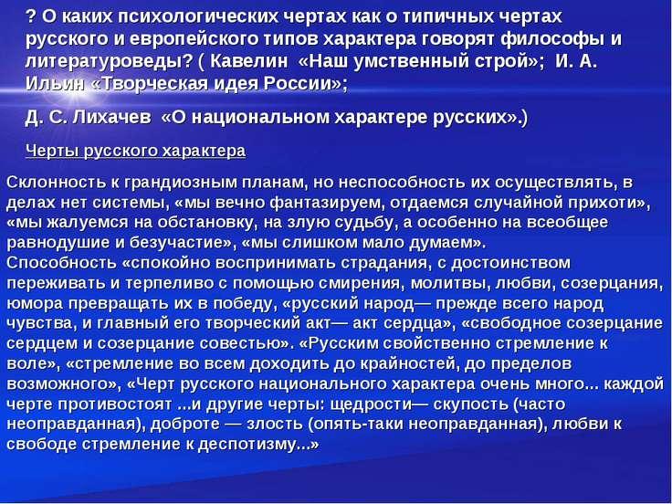? О каких психологических чертах как о типичных чертах русского и европейског...