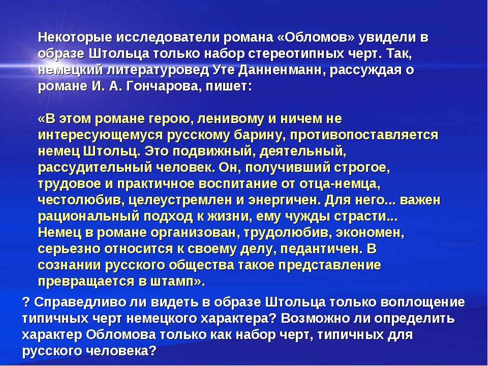 Некоторые исследователи романа «Обломов» увидели в образе Штольца только набо...