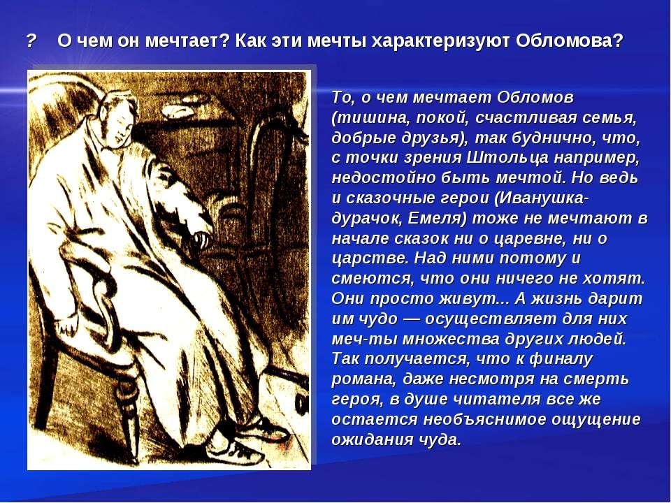 ? О чем он мечтает? Как эти мечты характеризуют Обломова? То, о чем мечтает О...