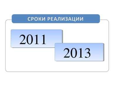2011 2013