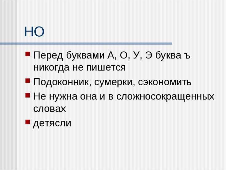 НО Перед буквами А, О, У, Э буква ъ никогда не пишется Подоконник, сумерки, с...