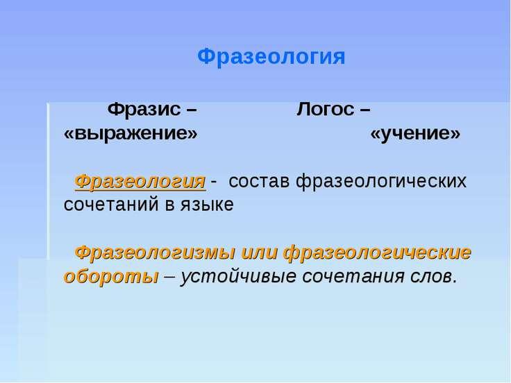 Фразеология Фразис – Логос – «выражение» «учение» Фразеология - состав фразео...