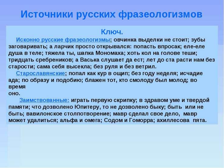 Источники русских фразеологизмов Ключ. Исконно русские фразеологизмы: овчинка...