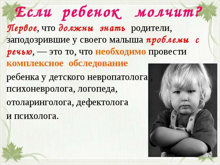Если ребенок молчит? Первое, что должны знать родители, заподозрившие у своег...