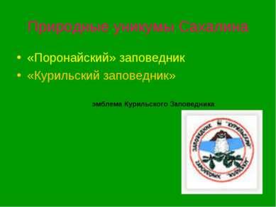 Природные уникумы Сахалина «Поронайский» заповедник «Курильский заповедник» э...