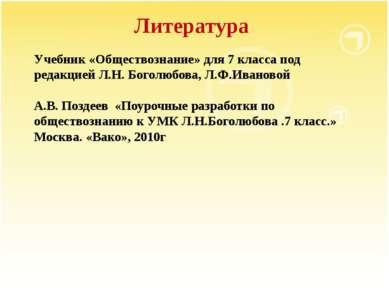 Литература Учебник «Обществознание» для 7 класса под редакцией Л.Н. Боголюбов...
