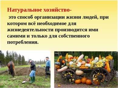 Натуральное хозяйство- это способ организации жизни людей, при котором всё не...
