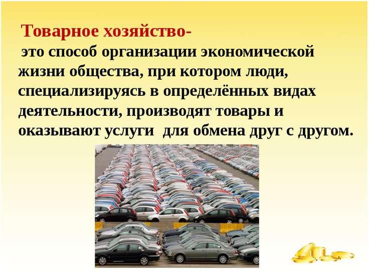 Товарное хозяйство- это способ организации экономической жизни общества, при ...