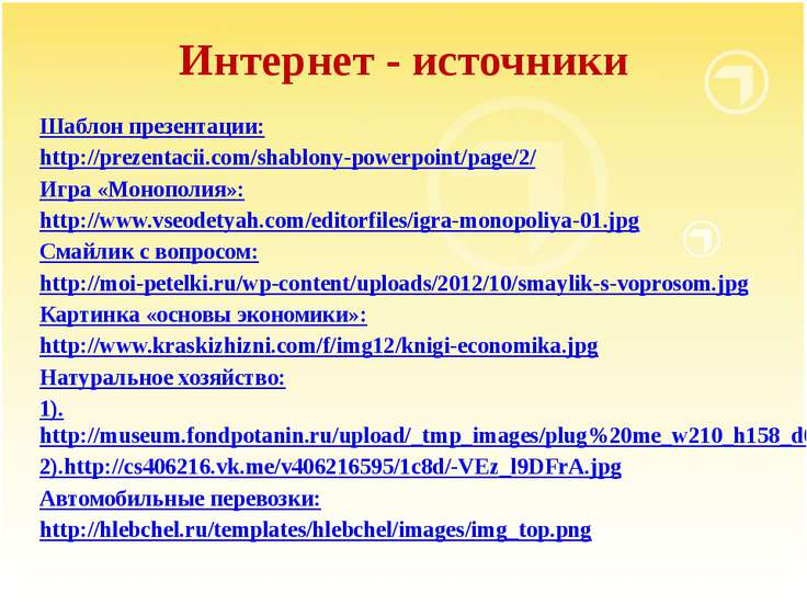 Интернет - источники Шаблон презентации: http://prezentacii.com/shablony-powe...