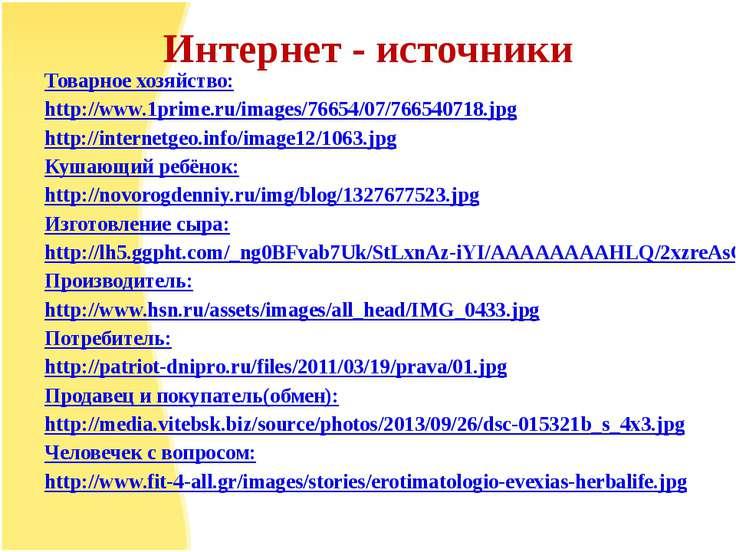 Интернет - источники Товарное хозяйство: http://www.1prime.ru/images/76654/07...