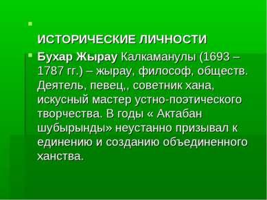 ИСТОРИЧЕСКИЕ ЛИЧНОСТИ Бухар ЖырауКалкаманулы (1693 – 1787 гг.) – жырау, фило...