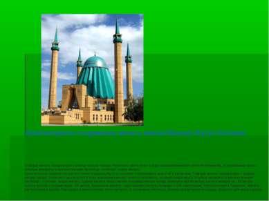 Архитектурное сооружение мечеть имени Машхур Жусуп Копеева ...